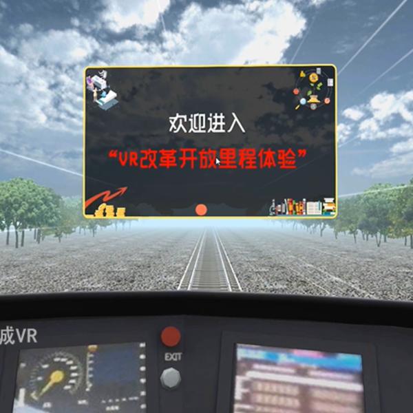 VR改革开放里程