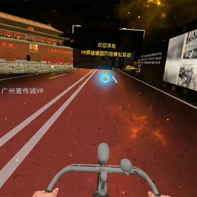纪念建国70周年辉煌历程VR虚拟展览