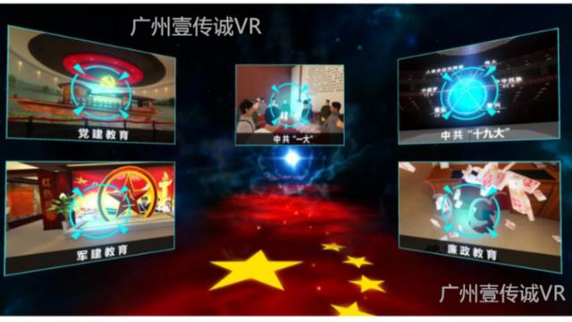 创新决胜未来,VR引领党建工作新风向
