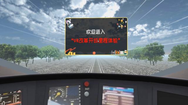 改革开放在进行,用VR展示中国发展速度举世瞩目