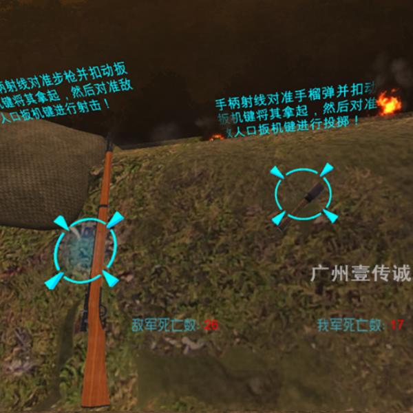 VR黄洋界保卫战