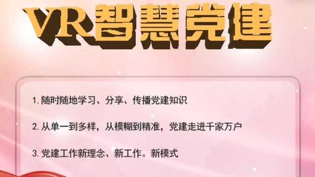 "【VR智慧党建】科技""智慧""助力,党务工作更高效"