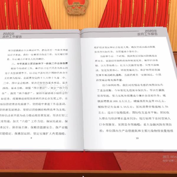 VR速读了解《2020政府工作报告》