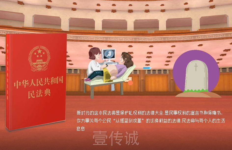 VR速读了解《民法典》