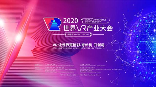 2020世界VR产业大会| 壹传诚VR自行车骑行体验大受欢迎