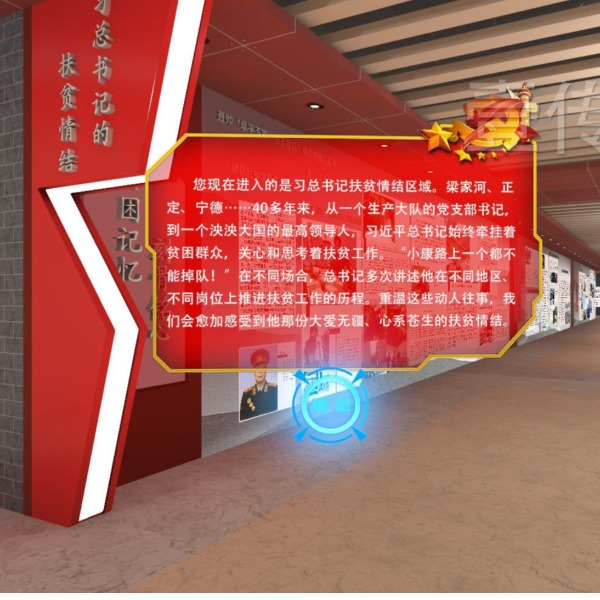 "VR""决战决胜 脱贫攻坚""数字展馆"