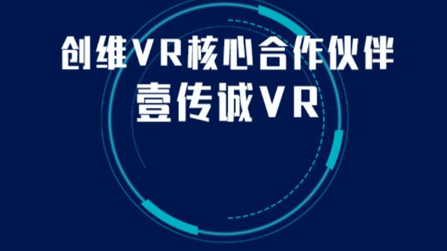 蓄势、合作、共赢|壹传诚加盟创维VR核心合作伙伴联盟