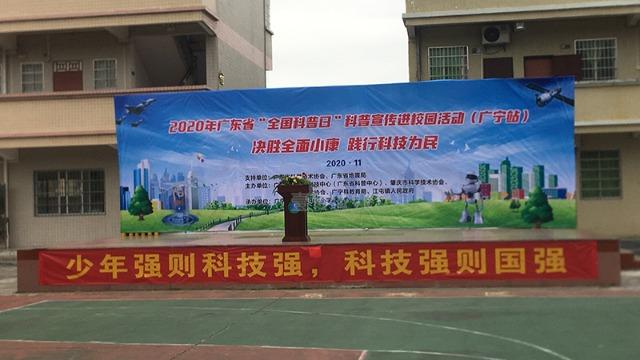 """壹传诚VR进驻广东省""""全国科普日""""科普宣传进校园活动(广宁站)"""