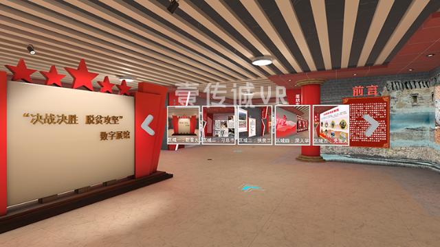 VR展示脱贫攻坚成果,创新宣传教育新形式