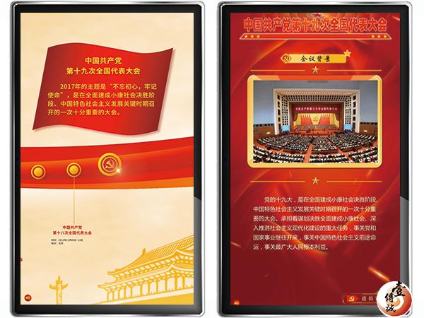 中共党史展示系统