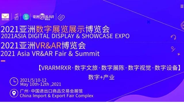 壹传诚|诚邀您莅临2021亚洲视觉智能与沉浸式产业博览会