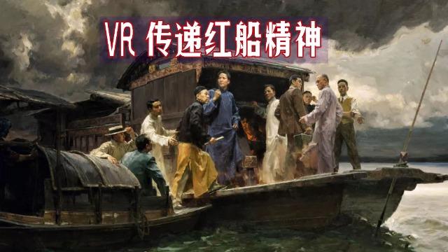 用VR技术读百年党史,弘扬红船精神