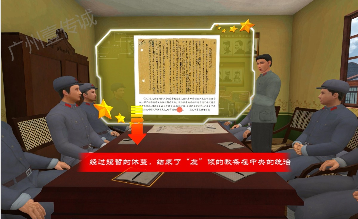 VR遵义会议
