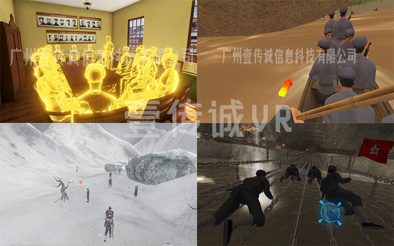 VR红色文化教育 (3)