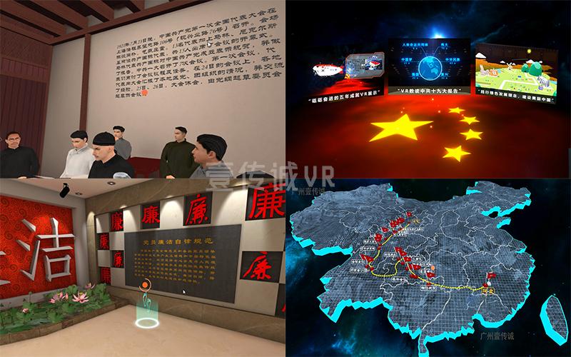 VR党建教育 (4)