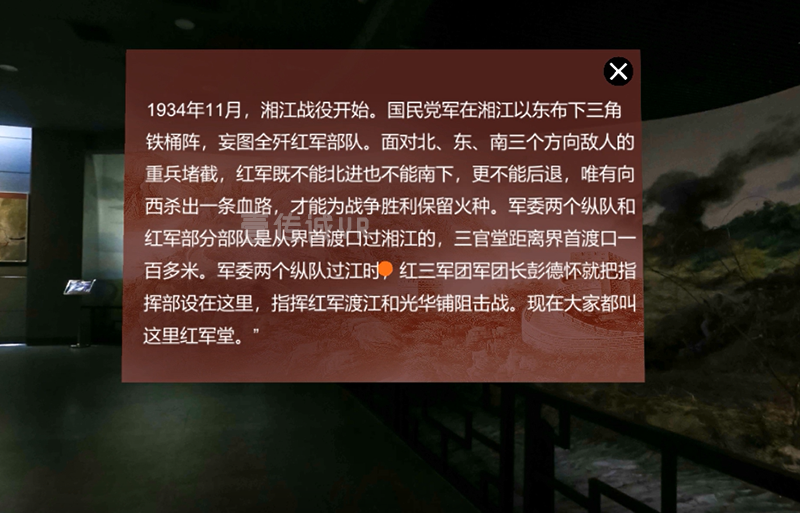 VR湘江纪念馆 (2)