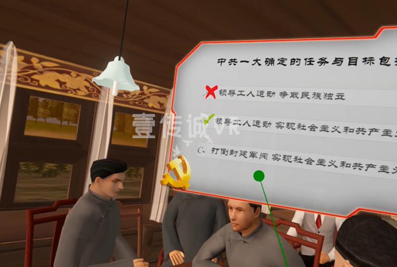 VR党建教育 (1)