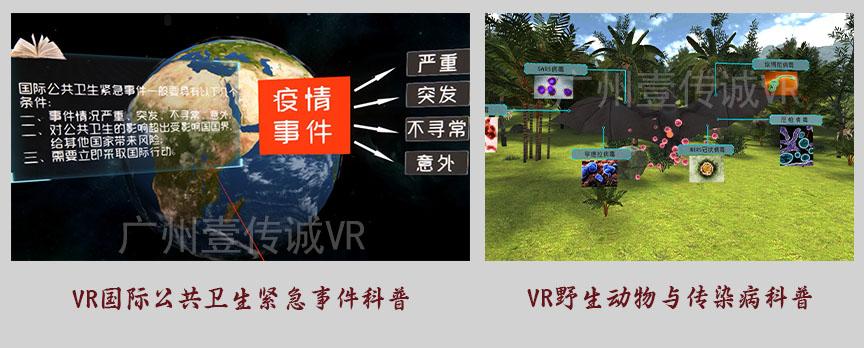 VR抗疫防疫
