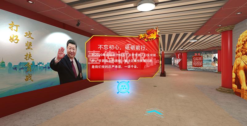 VR脱贫攻坚馆 (3)